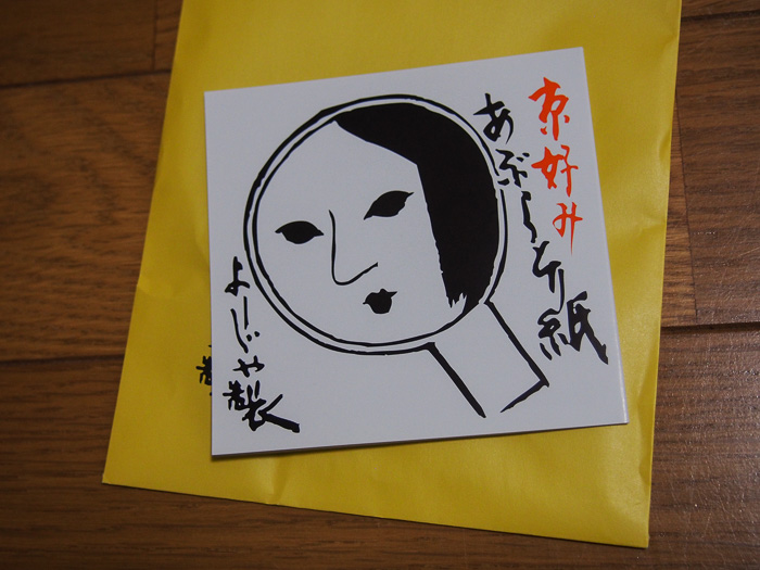 Yojiya aburatorigami (facial oil blotting papers)
